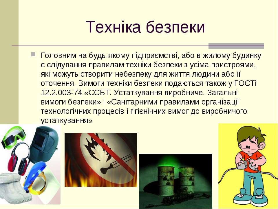 Техніка безпеки Головним на будь-якому підприємстві, або в жилому будинку є с...