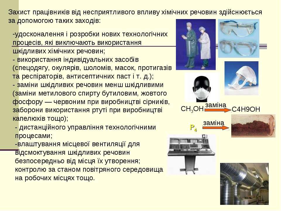 Захист працівників від несприятливого впливу хімічних речовин здійснюється за...