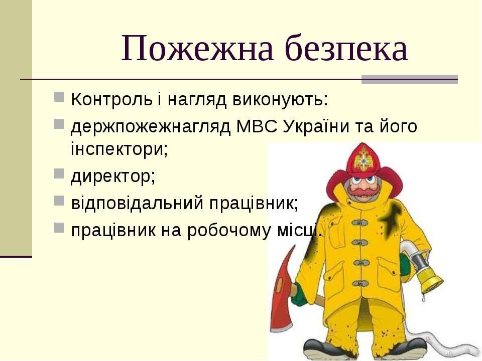 Пожежна безпека Контроль і нагляд виконують: держпожежнагляд МВС України та й...