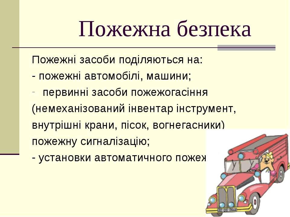 Пожежна безпека Пожежні засоби поділяються на: - пожежні автомобілі, машини; ...