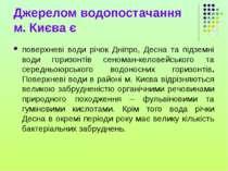 Джерелом водопостачання м. Києва є поверхневі води річок Дніпро, Десна та під...