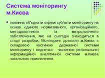 Система моніторингу м.Києва повинна об'єднати окремі суб'єкти моніторингу на ...