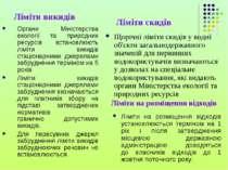 Ліміти викидів Органи Міністерства екології та природних ресурсів встановлюют...