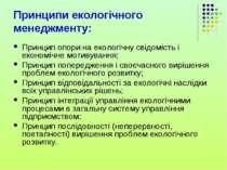 Принципи екологічного менеджменту: Принцип опори на екологічну свідомість і е...