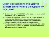 Серія міжнародних стандартів систем екологічного менеджменту ISO 14000 Систем...