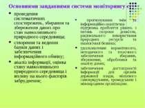 Основними завданнями системи моніторингу є: проведення систематичних спостере...