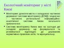 Екологічний моніторинг у місті Києві Моніторинг довкілля міста є складовою ча...