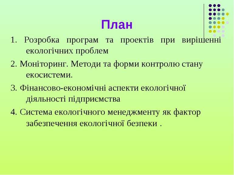 План 1. Розробка програм та проектів при вирішенні екологічних проблем 2. Мон...