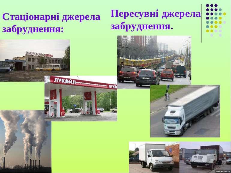 Стаціонарні джерела забруднення: Пересувні джерела забруднення.