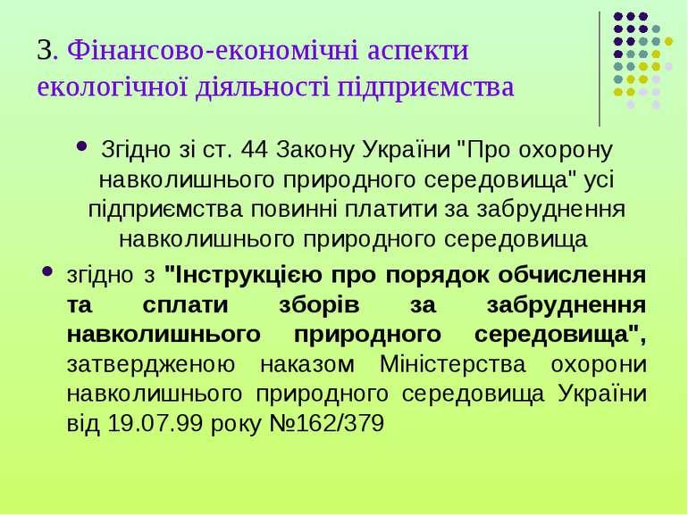 """Згідно зі ст. 44 Закону України """"Про охорону навколишнього природного середов..."""