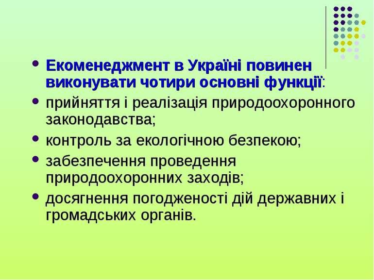 Екоменеджмент в Україні повинен виконувати чотири основні функції: прийняття ...