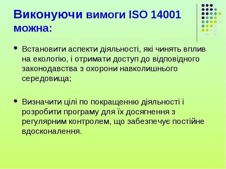 Виконуючи вимоги ISO 14001 можна: Встановити аспекти діяльності, які чинять в...