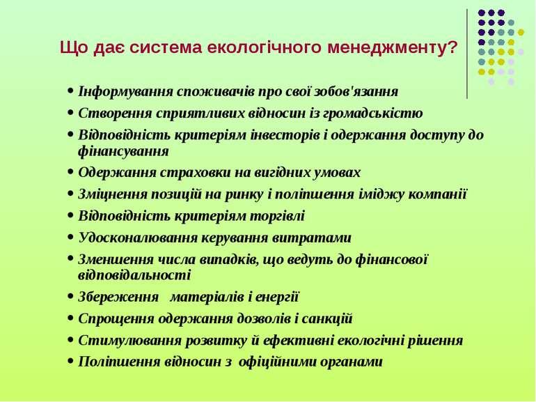 Що дає система екологічного менеджменту? Інформування споживачів про свої зоб...