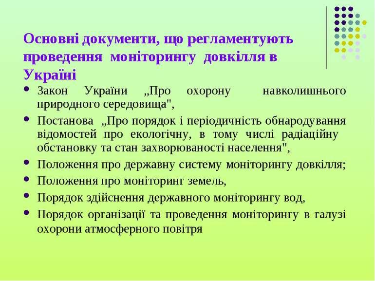 Основні документи, що регламентують проведення моніторингу довкілля в Україні...