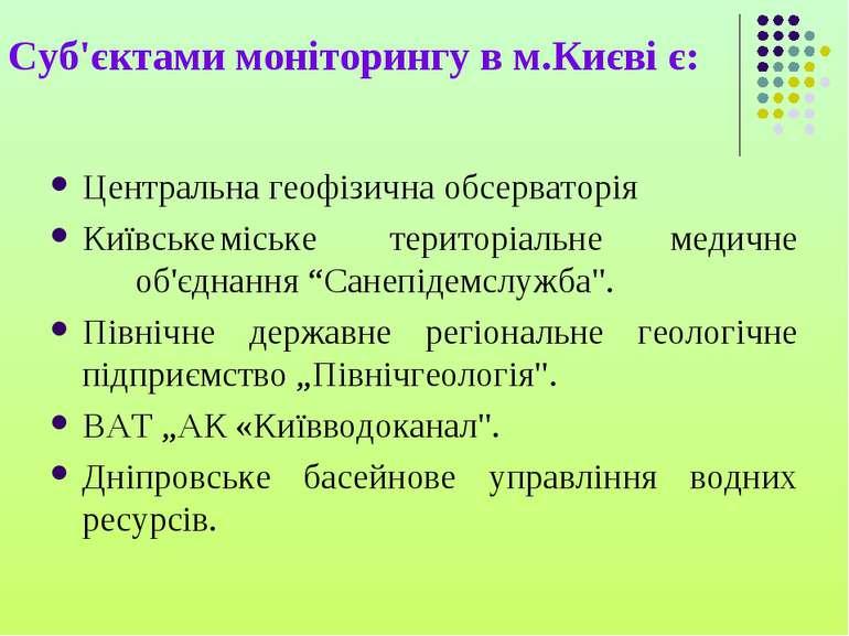 Суб'єктами моніторингу в м.Києві є: Центральна геофізична обсерваторія Київсь...