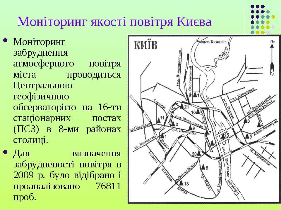 Моніторинг якості повітря Києва Моніторинг забруднення атмосферного повітря м...