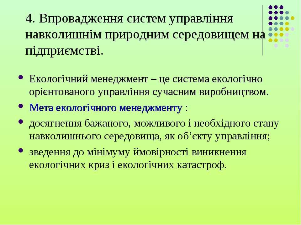Екологічний менеджмент – це система екологічно орієнтованого управління сучас...