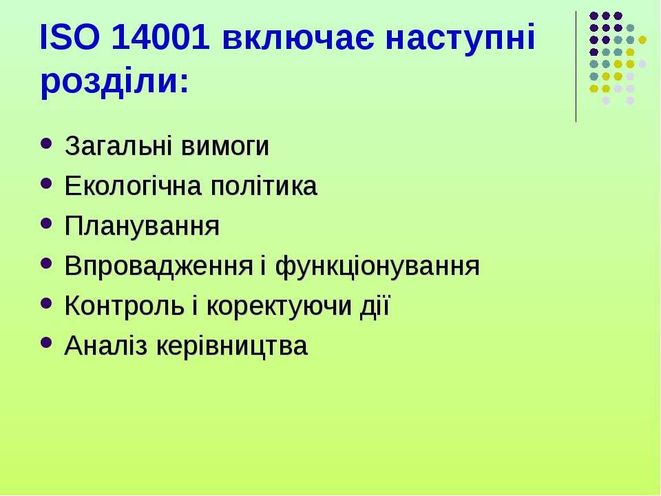 ISO 14001 включає наступні розділи: Загальні вимоги Екологічна політика Плану...