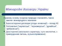 Міжнародні договори України Правову основу охорони природи становлять також з...