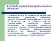 4. Методи управління природоохоронною діяльністю Економічні методи дії заснов...