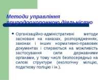 Методи управління природоохоронною діяльністю Організаційно-адміністративні м...