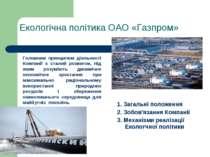 Екологічна політика ОАО «Газпром» Головним принципом діяльності Компанії є ст...