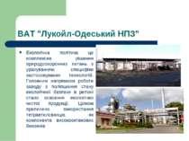 """ВАТ """"Лукойл-Одеський НПЗ"""" Екологічна політика це комплексне рішення природоох..."""