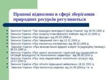 Правові відносини в сфері зберігання природних ресурсів регулюються Законом У...