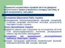 Підзаконні нормативно-правові акти як джерела екологічного права утворюють ск...