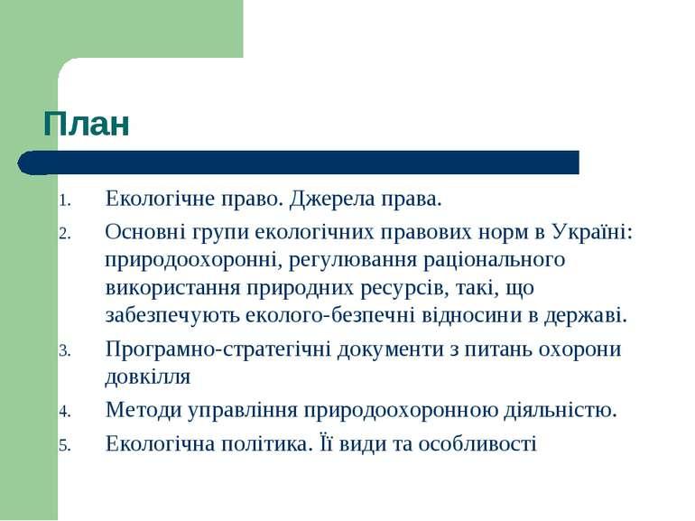 План Екологічне право. Джерела права. Основні групи екологічних правових норм...