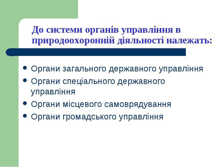 До системи органів управління в природоохоронній діяльності належать: Органи ...