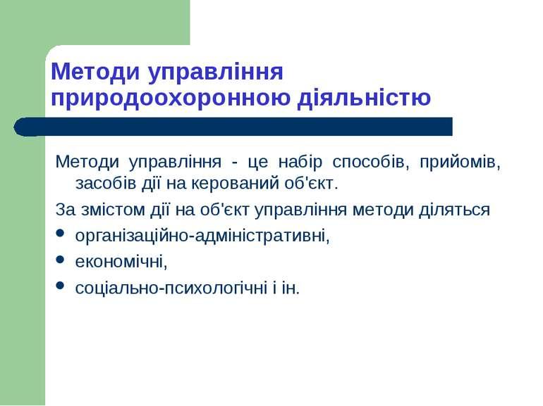 Методи управління природоохоронною діяльністю Методи управління - це набір сп...