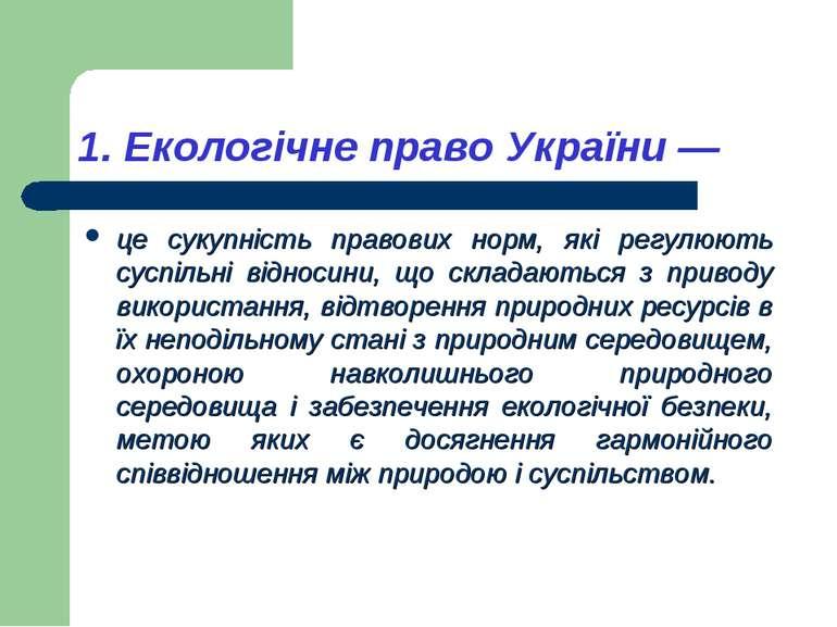 1. Екологічне право України — це сукупність правових норм, які регулюють сусп...