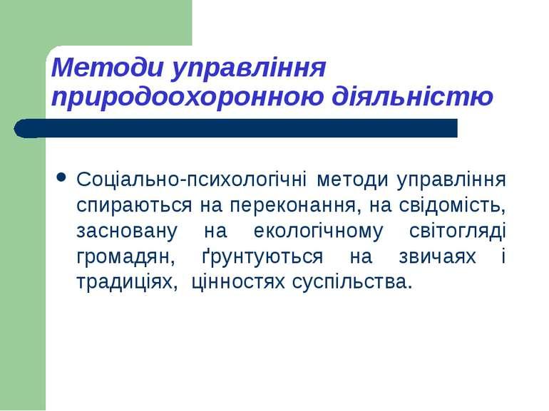Методи управління природоохоронною діяльністю Соціально-психологічні методи у...