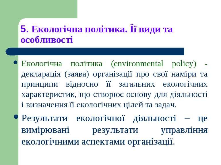 5. Екологічна політика. Її види та особливості Екологічна політика (environme...