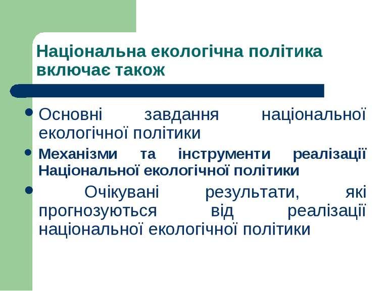 Національна екологічна політика включає також Основні завдання національної е...