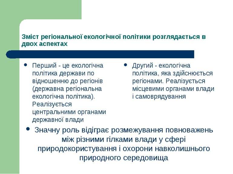 Зміст регіональної екологічної політики розглядається в двох аспектах Значну ...