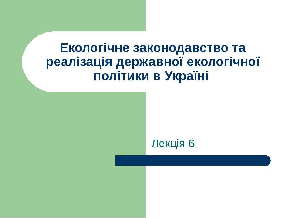 Екологічне законодавство та реалізація державної екологічної політики в Украї...
