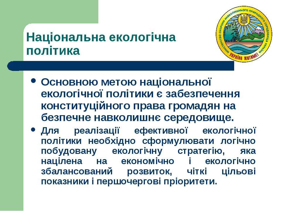 Національна екологічна політика Основною метою національної екологічної політ...