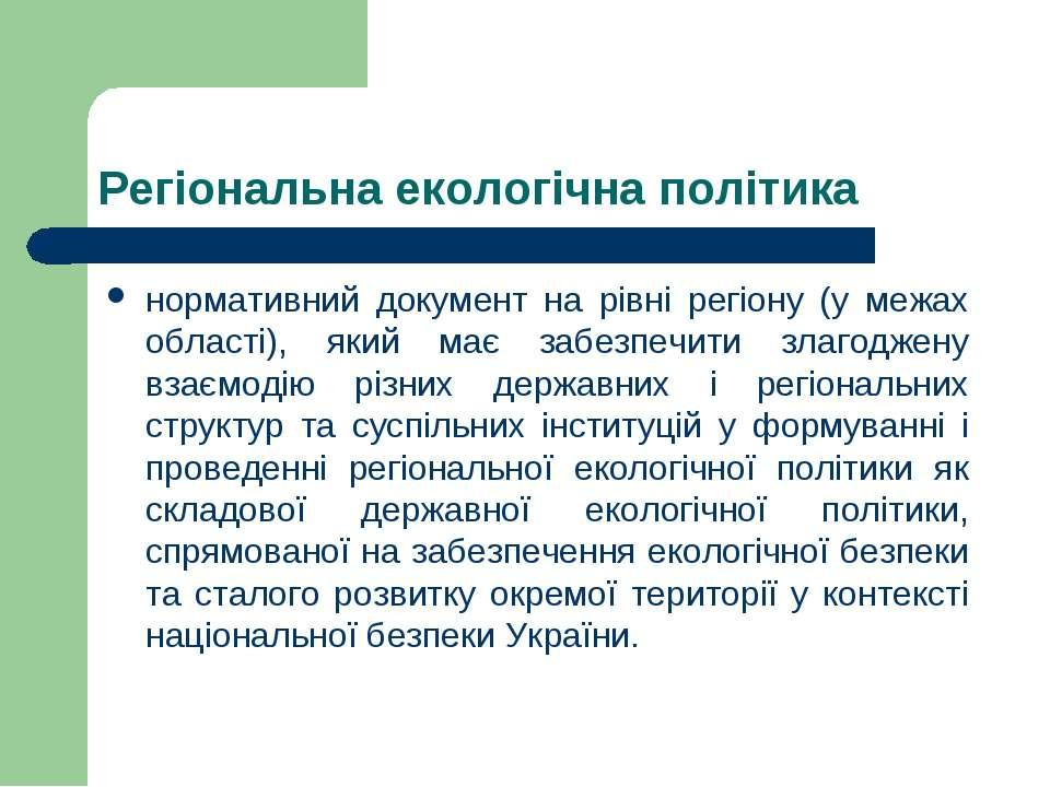 Регіональна екологічна політика нормативний документ на рівні регіону (у межа...