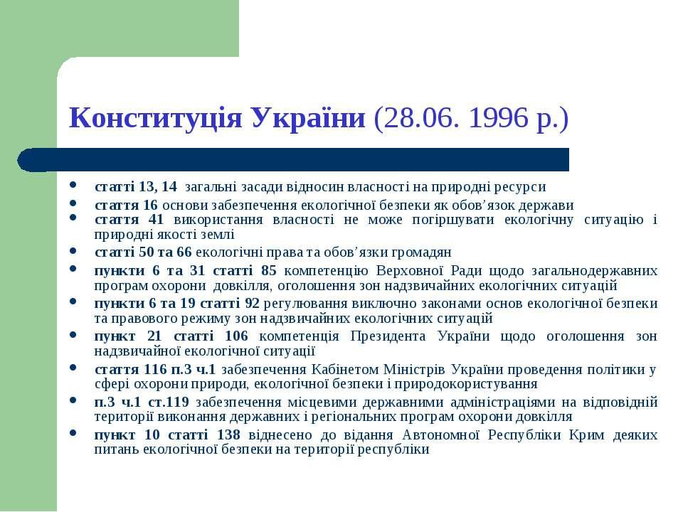 Конституція України (28.06. 1996 р.) статті 13, 14 загальні засади відносин в...
