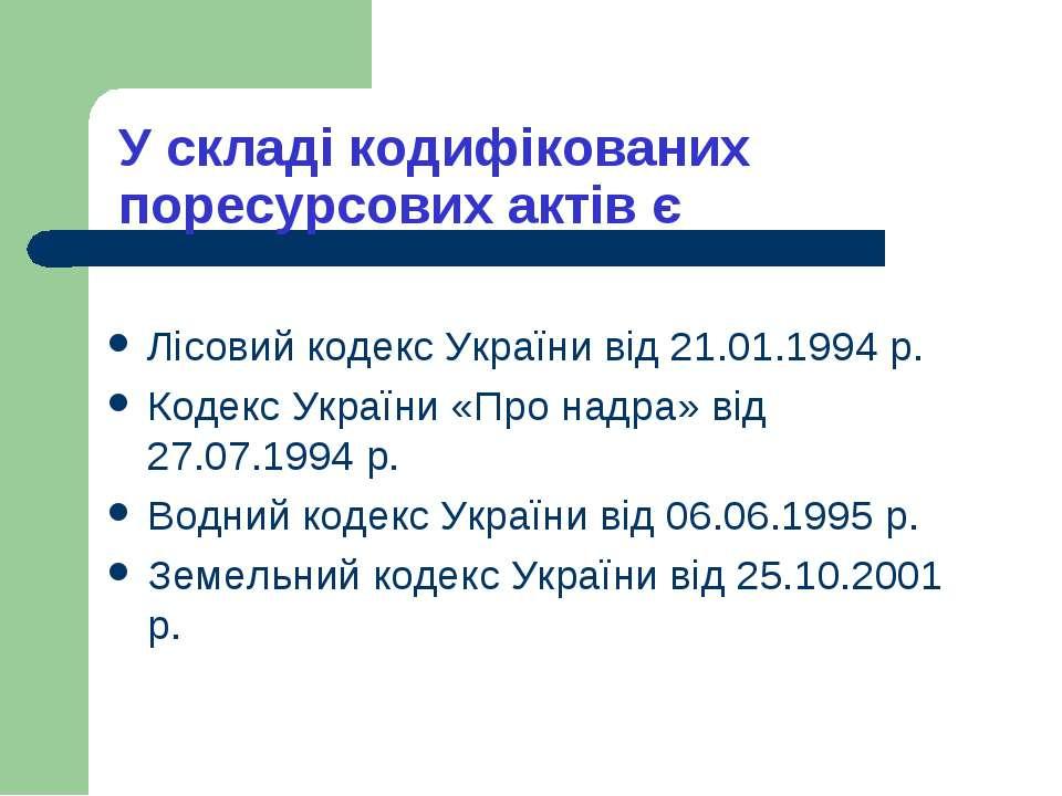 У складі кодифікованих поресурсових актів є Лісовий кодекс України від 21.01....