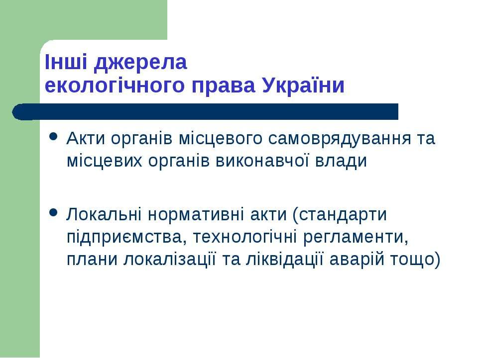 Інші джерела екологічного права України Акти органів місцевого самоврядування...