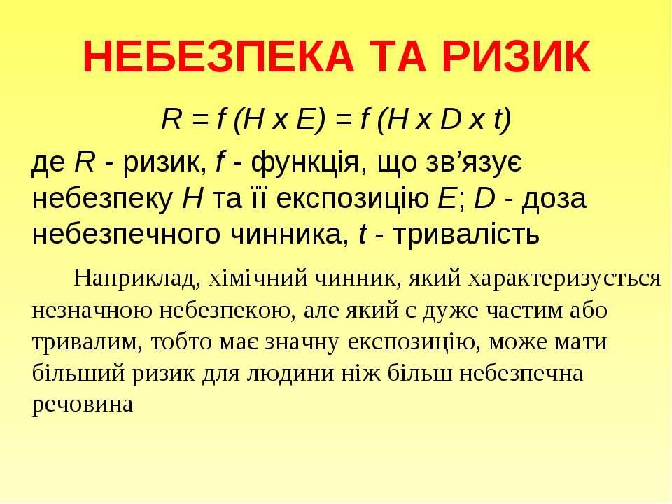 НЕБЕЗПЕКА ТА РИЗИК R = f (H x E) = f (H x D x t) де R - ризик, f - функція, щ...