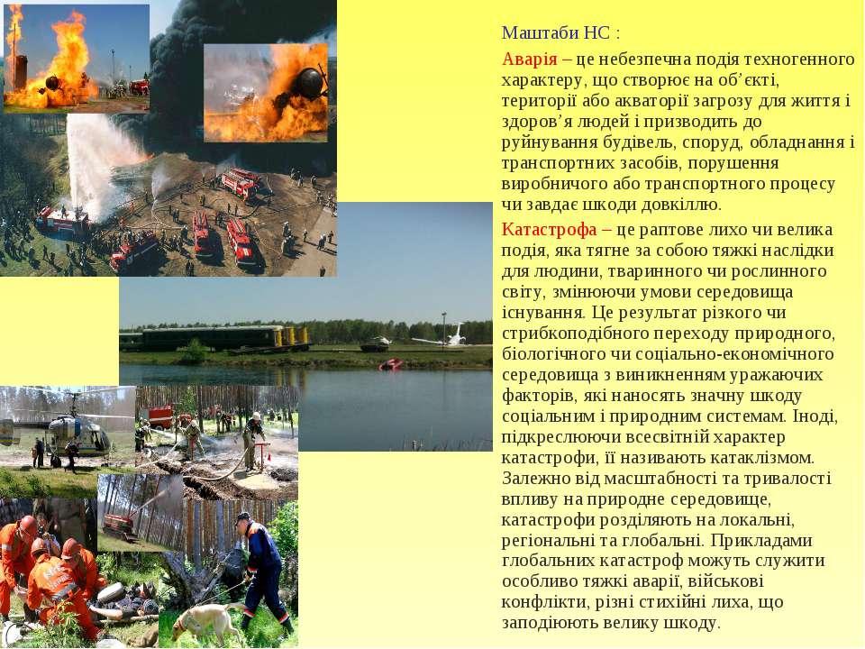 Маштаби НС : Аварія – це небезпечна подія техногенного характеру, що створює ...