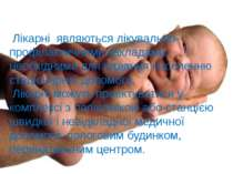 Лікарні являються лікувально-профілактичними закладами, необхідними для надан...