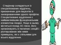 Стаціонар складається із спеціалізованих відділень, призначених для пацієнтів...