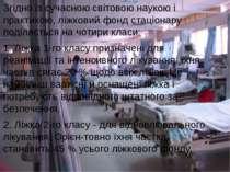 Згідно із сучасною світовою наукою і практикою, ліжковий фонд стаціонару поді...