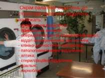 Окрім палатних відділень до структури палатних відділень належать: - приймаль...