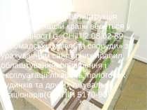 Будівництво и реконструкція лікарень в нашій країні ведеться у відповідності ...